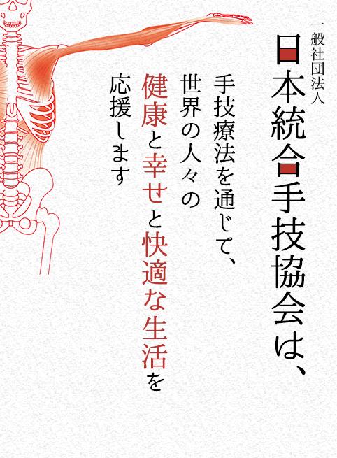 日本統合手技協会は、手技療法を通じて、世界の人々の健康と幸せと快適な生活を応援します